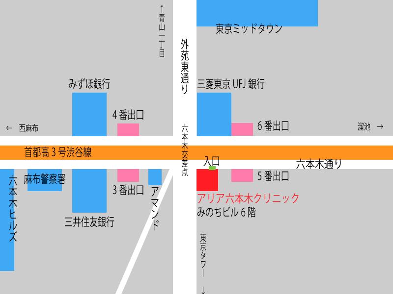 クリニックの地図です。六本木交差点の南東の角にあるみのちビルの6回になります。日比谷線3番出口、大江戸線5番出口が便利です。