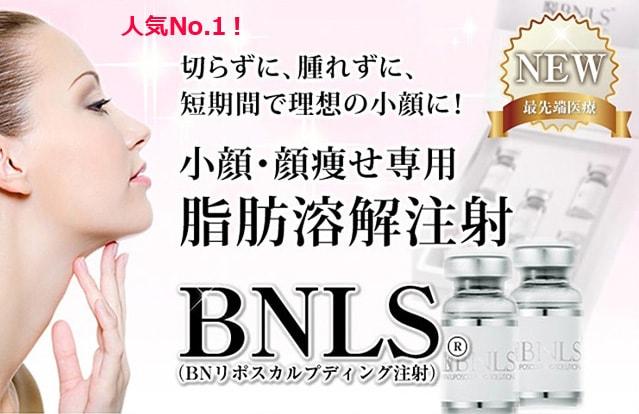 張りのある肌の奇麗な女性の横顔が左側にあります。中央には「人気No1!切らずに、腫れずに、短期間に理想の小顔に!小顔・顔痩せ専用 BNLS(R)(BNリポスカルプティング注射)の表記があり右側にはBNLSの5本入りの箱の写真とバイアル2本の大きめの写真があります。