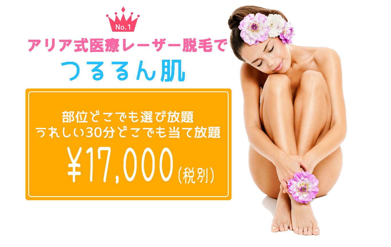 「アリア式レーザー脱毛でつるるん肌」 「30分どこでも当て放題16200円」と説明文があり、右側に膝を抱えた女性の画像があります。