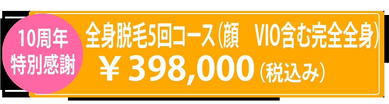 白で縁取られたオレンジ色の四角に白字で「全身脱毛コース 4回保証(顔とVIOを除く)¥198,000(税込み)」と書かれたバナーです。バナーの左側にピンク色位の円に白字で「8周年特別価格」と書かれてます。