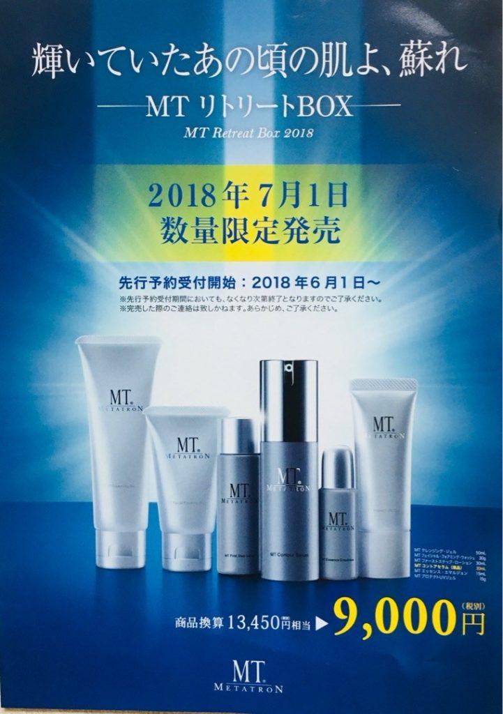 MTリトリートBOXの販促ポスターです。「輝いていたあの頃の肌よ、甦れ」のキャッチコピーが書かれてます。費用は¥13,450が¥9,000になってます。