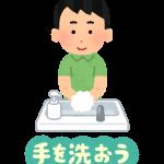手洗いをしましょう。